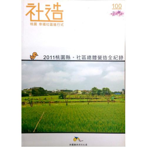 社造桃園:幸福社區進行式:桃園縣社區總體營造全紀錄 (2011年) (平)