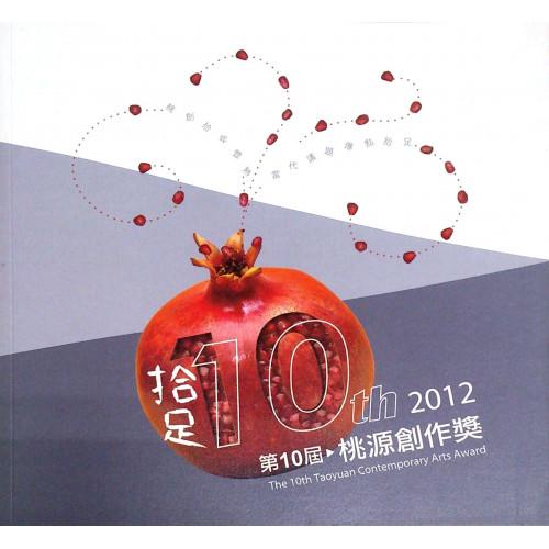 2012第10屆桃源創作獎 (平)