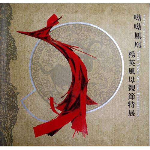 呦呦鳳凰:楊英風母親節特展 (平)