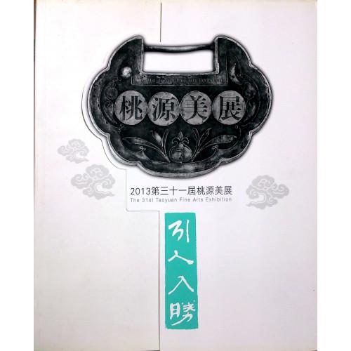 引人入勝:2013 第31屆桃源美展. (平)