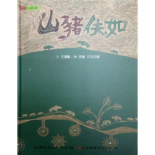 2013桃源文化繪本:山豬伕如 (附DVD) (精)