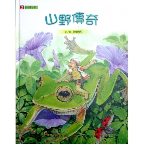 2013桃源文化繪本:山野傳奇 (附DVD) (精)