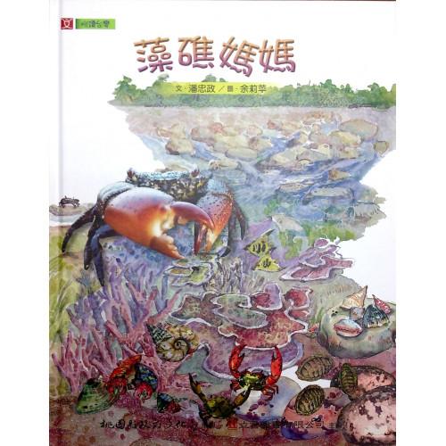 2013桃源文化繪本:藻礁媽媽 (附DVD) (精)