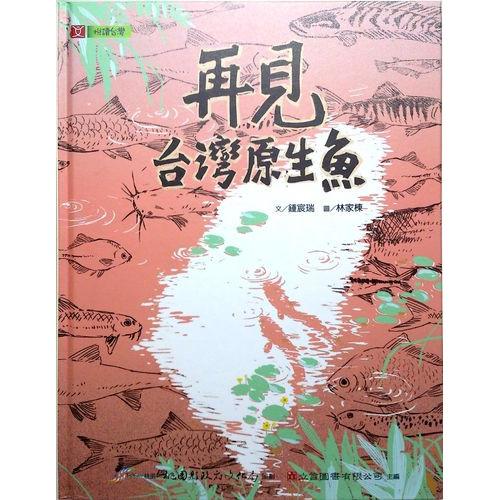 2014桃源文化繪本:再見台灣原生魚 (附DVD) (精)