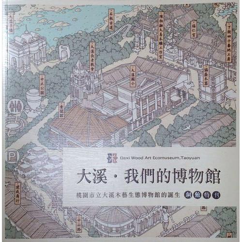 大溪‧我們的博物館─桃園市立大溪木藝生態博物館誕生 (平)