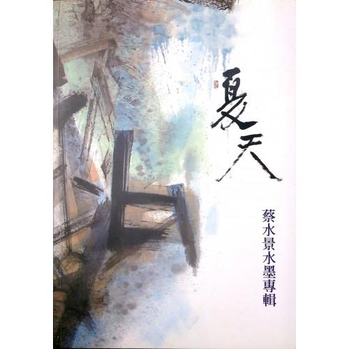 以愛接納不完美─呂國祈2015書畫篆刻個展 (平)