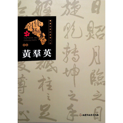 桃園藝術亮點:書藝 瀟灑快意的揮毫人生:黃羣英 (平)