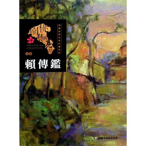 桃園藝術亮點:油畫 和諧詩意的色彩魔術師:賴傳鑑 (平)