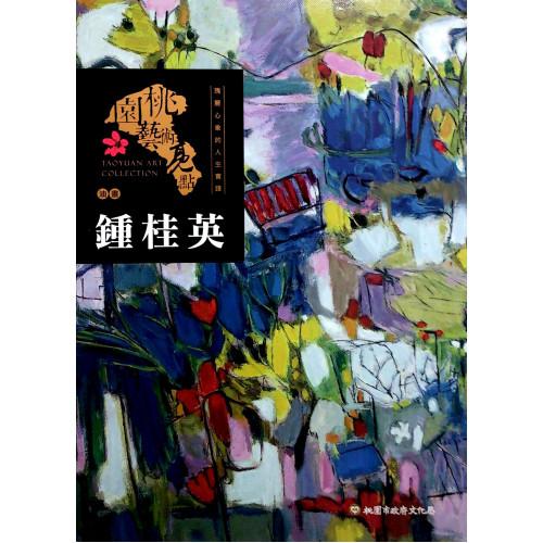 桃園藝術亮點:油畫 瑰麗心象的人生實踐:鍾桂英 (平)