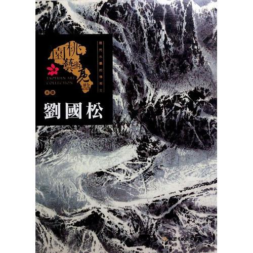 桃園藝術亮點:水墨 現代水墨的傳教士:劉國松 (平)