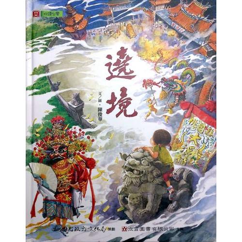 2012桃源文化繪本:遶境 (附DVD) (精)