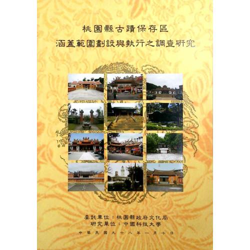 桃園縣古蹟保存區涵蓋範圍劃設與執行之調查研究 (平)