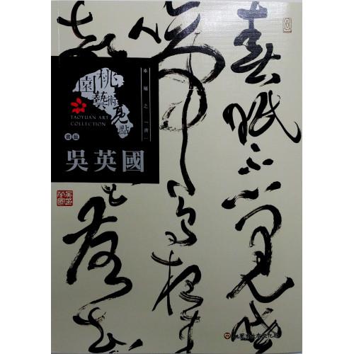 桃園藝術亮點・書藝 幸福之「書」:吳英國 (平)