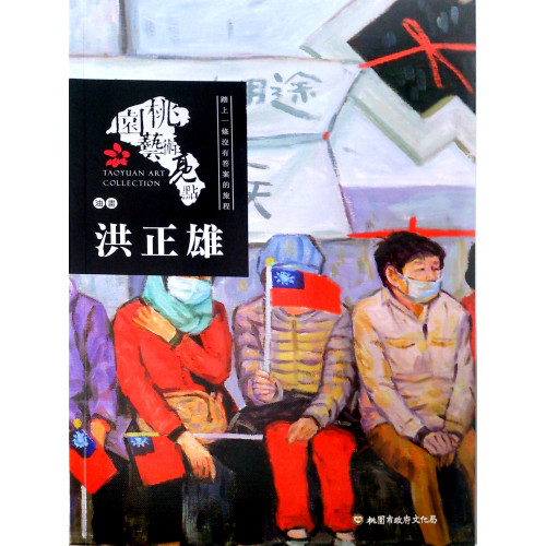 桃園藝術亮點・油畫 踏上一條沒有答案的旅程:洪正雄 (平)