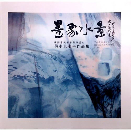 墨象水景:蔡水景水墨作品集 (平)