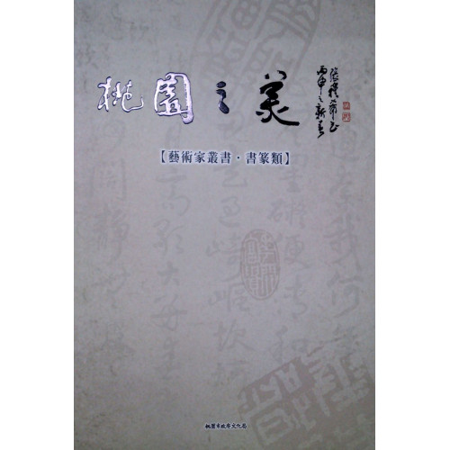 桃園之美-藝術家叢書.書篆類