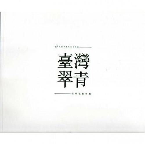 臺灣翠青-郭明福創作集