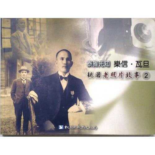 桃園老照片故事(2)泰雅先知 樂信.瓦旦 (平)