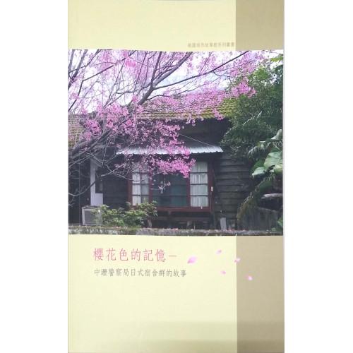 櫻花色的記憶-中壢警察局日式宿舍群的故事