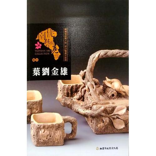 桃園藝術亮點:葉劉金雄 雕塑-雕陶塑泥數十年 苦辣嚐盡甘甜現