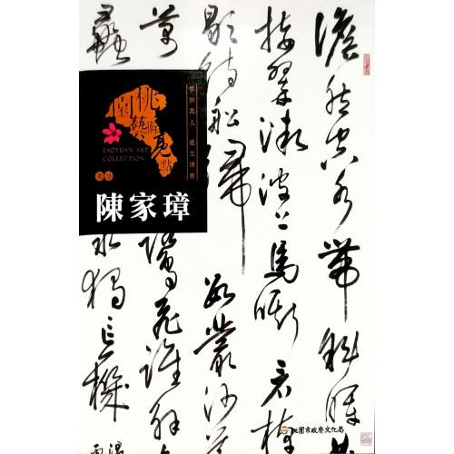 桃園藝術亮點:陳家璋 書藝-字如其人 溫文清雅