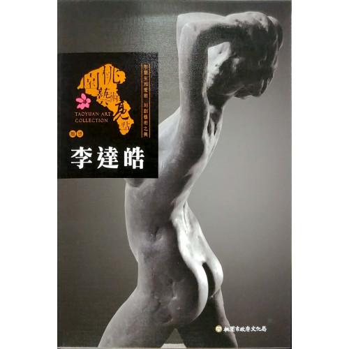 桃園藝術亮點:李達皓 雕塑-型塑生死愛慾 刻畫藝術之美