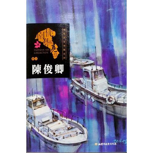 桃園藝術亮點:陳俊卿 西畫-繪畫就是無聲的詩
