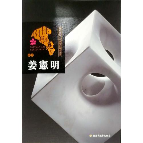 桃園藝術亮點:姜憲明 雕塑-藝蘊於型 姜憲明的雕刻世界