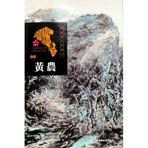 桃園藝術亮點:黃農 書藝-物語萬千筆觸心