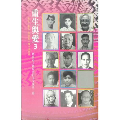 重生與愛3:桃園市人權歷史口述文集第三冊