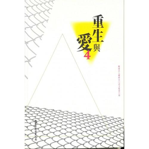 重生與愛4:桃園市人權歷史口述文集第四冊