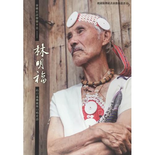 泰雅史詩聲聲不息—林明福的口述傳統與口唱史詩(附光碟)