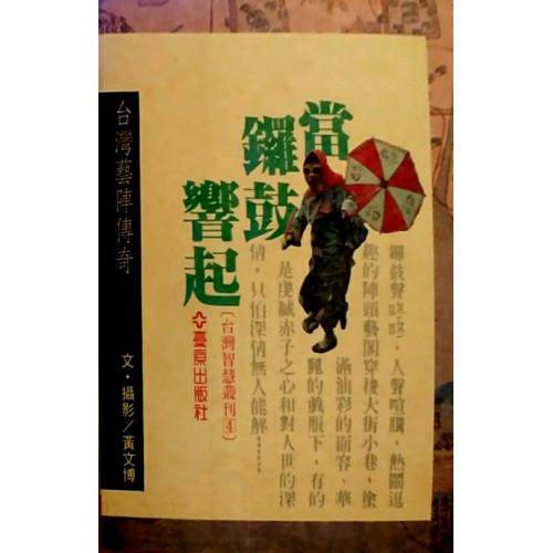 當鑼鼓響起 台灣藝陣傳奇