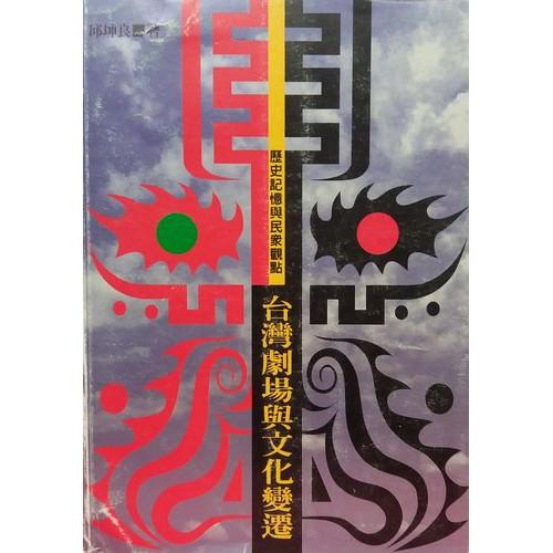 台灣劇場與文化變遷