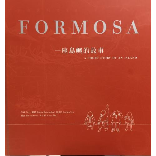 FORMOSA,一座島嶼的故事