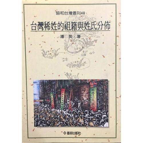 台灣稀姓的祖籍與姓氏分布