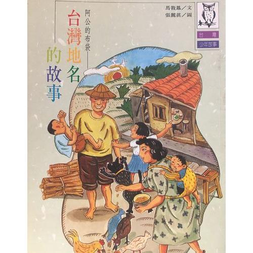阿公的布袋-台灣地名的故事