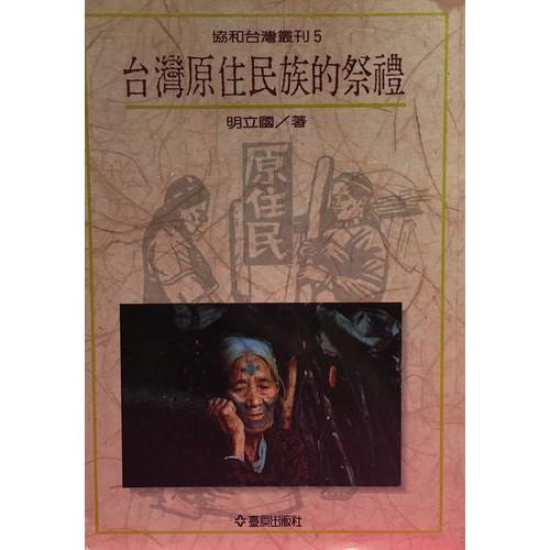 台灣原住民的祭禮