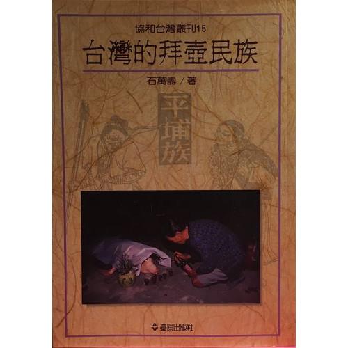 台灣的拜壺民族