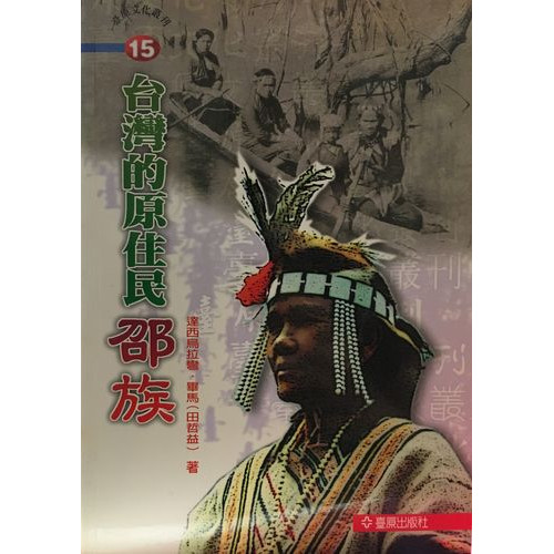 台灣的原住民邵族