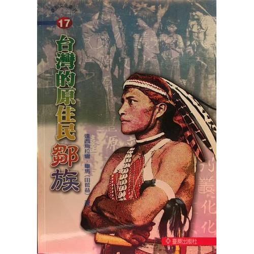 台灣的原住民鄒族