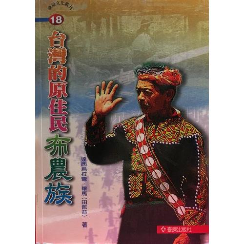 台灣的原住民布農族