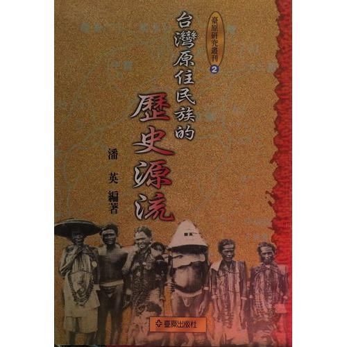 台灣原住民族的歷史源流