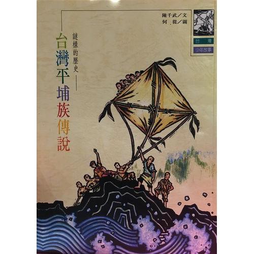謎樣的歷史-台灣平埔族傳說