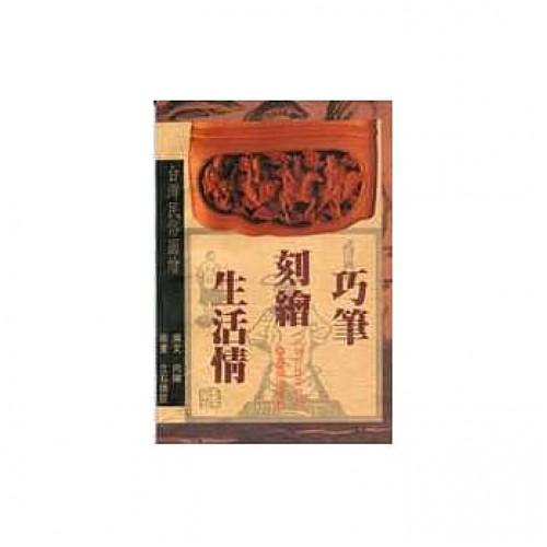 巧筆刻繪生活情-台灣民俗圖繪