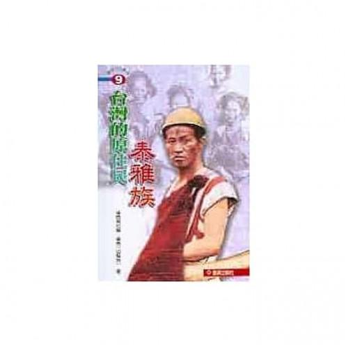 台灣的原住民―泰雅族