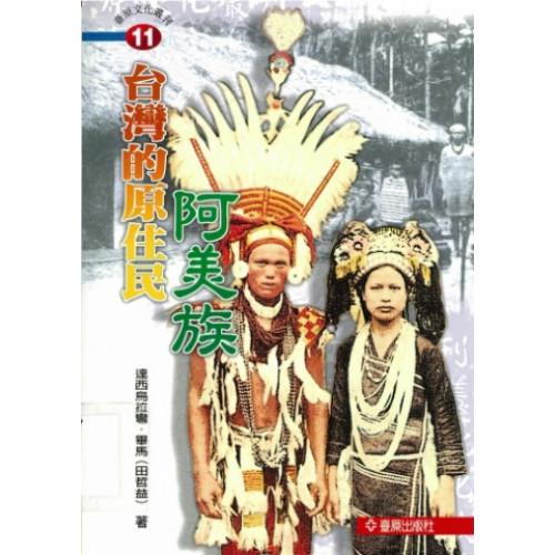 台灣的原住民―阿美族