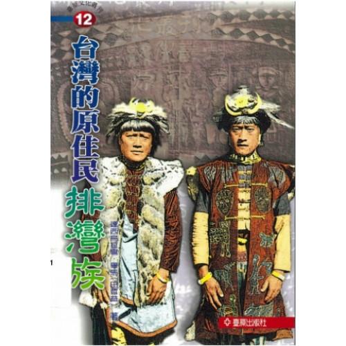 台灣的原住民―排灣族