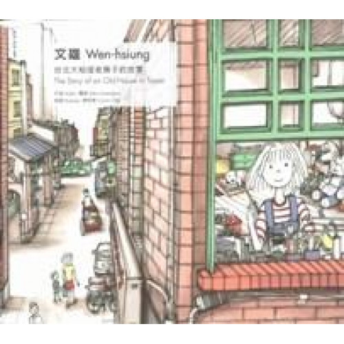 文雄—台北大稻埕老房子的故事