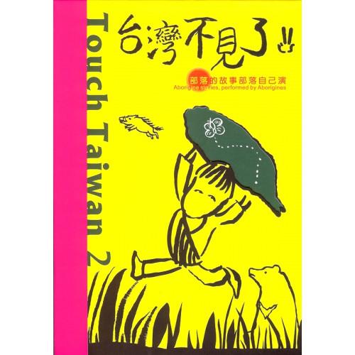 台灣不見了—部落的故事部落自己演2